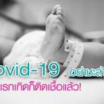 Covid-19 อย่าชะล่าใจ….เด็กแรกเกิดก็ติดเชื้อแล้ว!