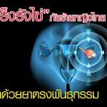 """""""มะเร็งรังไข่"""" ภัยร้ายหญิงไทย กับการรักษาด้วยยาตรงพันธุกรรม"""