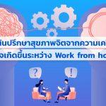 เริ่มต้นปรึกษาสุขภาพจิตจากความเครียดที่อาจเกิดขึ้นระหว่าง Work from home